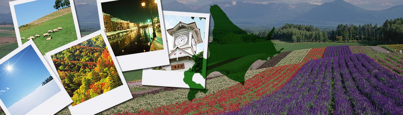 「北海道の名所風景を見たい。」